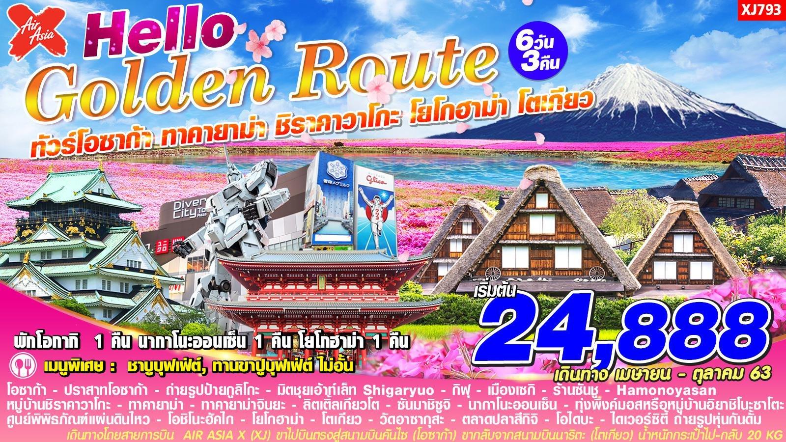 ทัวร์ญี่ปุ่น [ XJ793 ] ทัวร์ญี่ปุ่น HELLO GOLDEN ROUTE โอซาก้า โตเกียว 6D3N