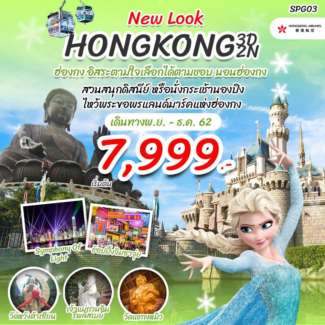 LTSPG03 New Look ฮ่องกง ฟรีเดย์ 3 วัน 2 คืน เดือนพ.ย. - ธ.ค. 62 เริ่มต้น 7,999 (HX)