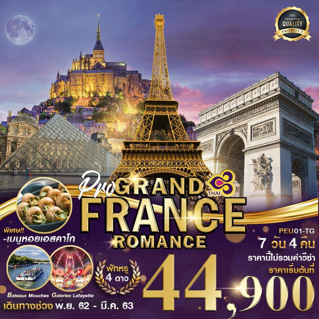 PEU01-TG PRO GRAND FRANCE ROMANCE 7วัน 4คืน